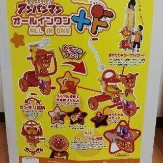 【新品】【定価16200円】それいけアンパンマン!折りたたみ三輪車 - 自転車