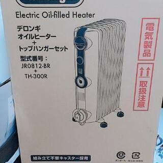【ネット決済】デロンギ オイルヒーター トップハンガーセット