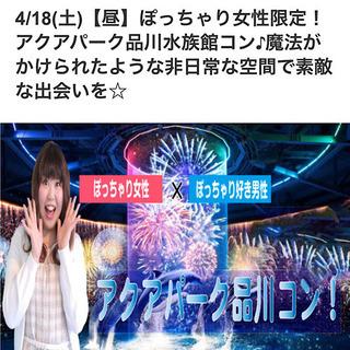 4/18(日)【昼】ぽっちゃり女性限定!アクアパーク品川水族館コ...