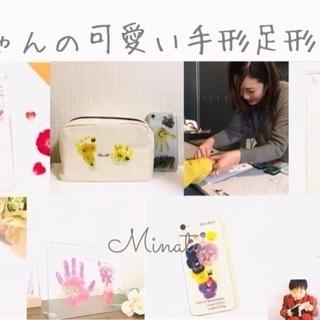 【港区港南】手形アート作家*手形・足形アート教室みなと