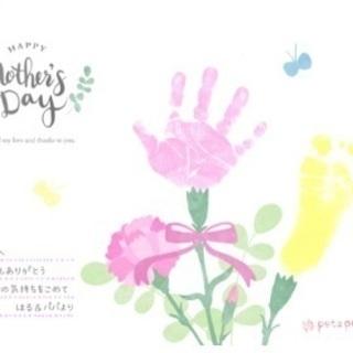 パパとママと一緒に東京で手形アート!子供の日母の日実家へのプレゼ...