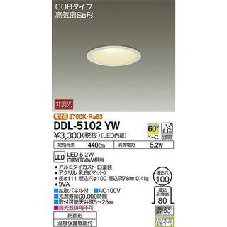 DDL-5102YW 大光電気 ダウンライト