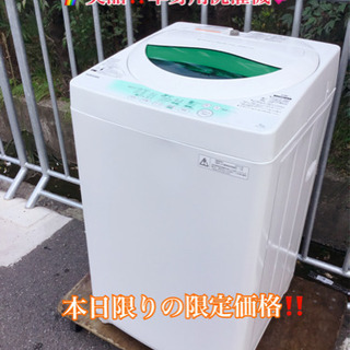 🌈東芝🌟5キロ洗濯機🌟大人気商品🉐オススメ🉐当日配送‼️