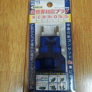 全世界対応プラグ TI-13 (カシムラ製)