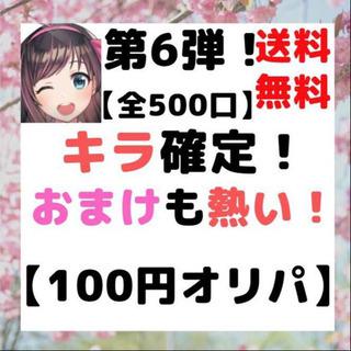 【ネット決済・配送可】速購入(20口用) ポケモン 第6弾!【キ...