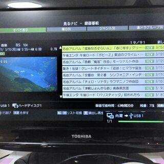 東芝REGZA 22HE1 22インチテレビ 2チューナー…