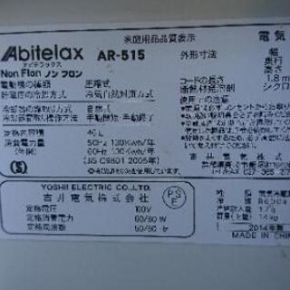 [配達無料][即日配達も可能?]ワンドア冷蔵庫 46L キューブ型 Abitelax AR-515 2014年製  - 家電