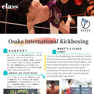 【英語・キックボクシングに興味ある方に】 大阪で一番海外の参加者...