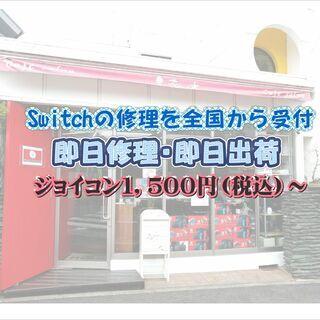 ゲーム機 Switch・Switch Lite 修理します!