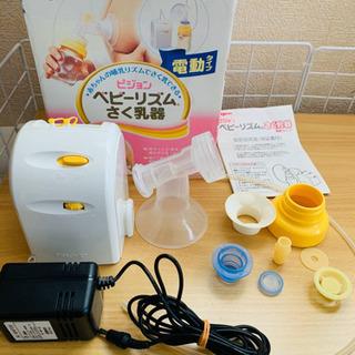 【欠品あり】ピジョン ベビーリズム搾乳器 電動タイプ