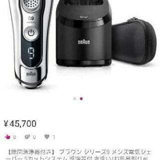 《BRAUN》アルコール洗浄システム付き/シリーズ9【品番/93...