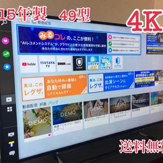 【2015年製】49型 TOSHIBA 東芝 REGZA  4K...