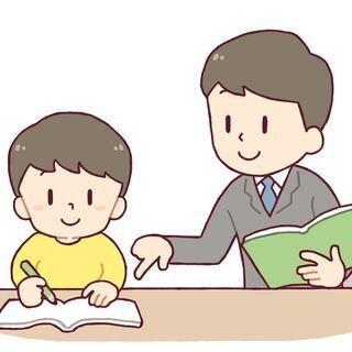 小・中学生の家庭教師します!
