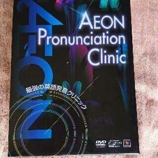 英語発音教材 AEON