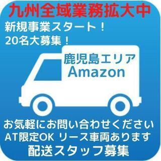 ★New★ 【新規事業スタートにつき20名ドライバー募集!】私達...