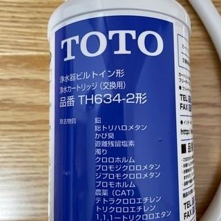 TOTOビルトイン形浄水器カートリッジTH634-2