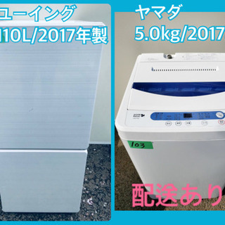 ⭐️2017年式⭐️ 大幅値下げ✨✨洗濯機/冷蔵庫♪♪