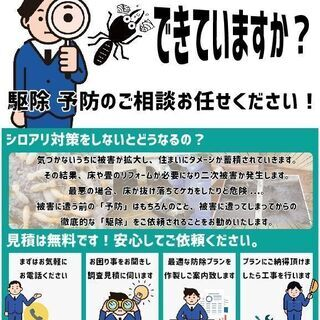【見積無料】シロアリ駆除/予防・クレカOK・有資格者在籍・5年保...