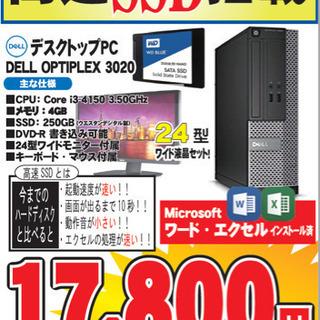 SSD搭載❗️デスクトップPC一式No.233(モニターやオフィ...