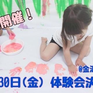 金沢市内☆0-3歳親子対象MARU造形あそび 親子教室