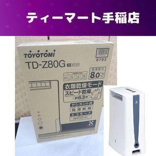 新品 デシカント式除湿器 トヨトミ  衣類乾燥 TD-Z80G(...