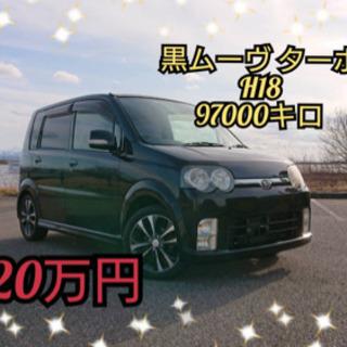 【ネット決済】車検2年付 黒ムーブカスタム ターボ