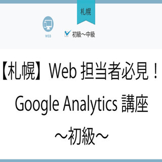 5/18(火)【札幌】Web担当者必見!GoogleAnalyt...