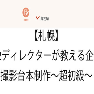 5/19(水)【札幌】映像ディレクターが教える企画・撮影台本制作...