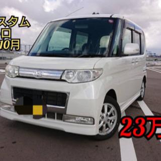 【ネット決済】人気の白タントカスタム 車検付