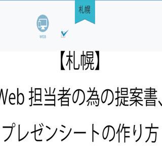 5/21(金)【札幌】Web担当者の為の提案書、プレゼンシートの作り方