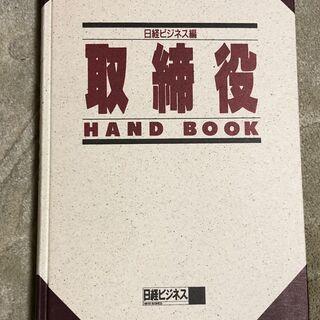 取締役ハンドブック 書籍