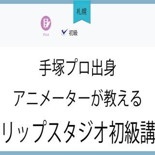 5/22(土)【札幌】手塚プロ出身アニメーターが教えるクリップス...