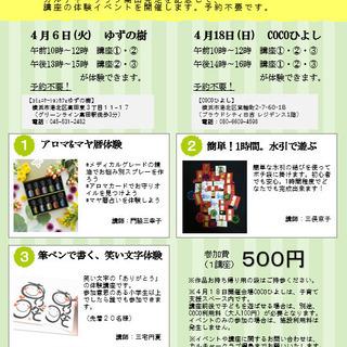 【4/18】水引・アロマ・マヤ歴・筆文字★体験会イベント …