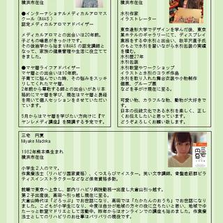 【4/18】予約不要!水引・アロマ・マヤ歴・筆文字  - 横浜市
