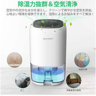 【新品未使用】除湿機 除湿器 小型 1000ml大容量 半導体式...