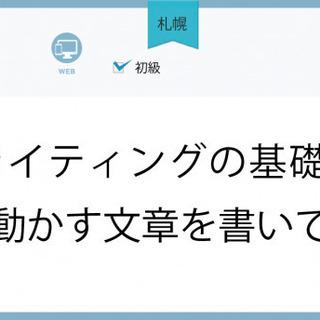 5/22(土)【札幌】Webライティングの基礎を学び読者を動かす...
