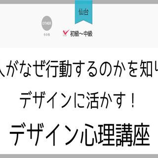 5/18(火)【仙台】人がなぜ行動するのかを知り、デザインに活か...