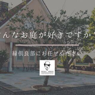 お庭やエクステリアのデザイン・リフォーム・工事を承ります!(見積...