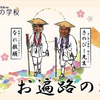 4/10(土曜) 13:00~15:00 ランチ会 in 渋谷【東京】
