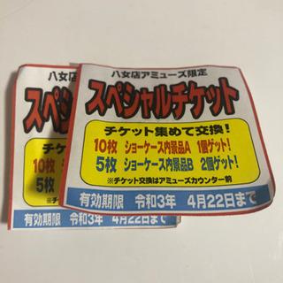 マンガ倉庫 スペシャルチケット