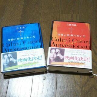 冷静と情熱のあいだ Rosso  と  Blu2冊セット   江国香織