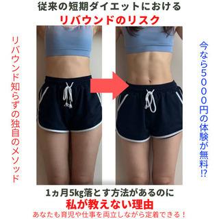 🌟先着10名:体験無料!【オンラインパーソナルトレーニング】追加募集! 【定員残りわずか】 - 美容健康
