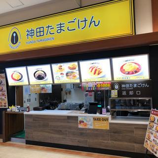 オムライス専門店 神田たまごけん 社員募集