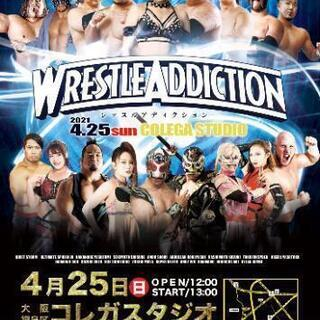 4月25日(日)【WRESTLE ADDICTION】