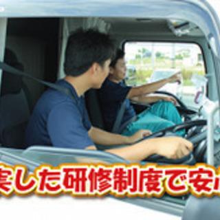 【ミドル・40代・50代活躍中】4tトラックドライバー/正社員/...