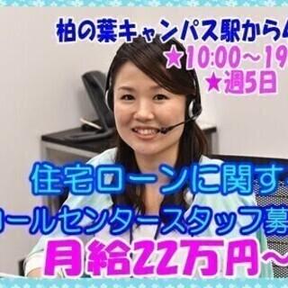 【月給22万円】住宅ローンに関する発信業務【柏の葉キャンパ…