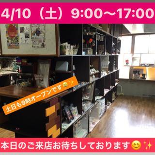 4/10(金)9:00〜17:00