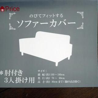 【新品】ソファカバー 3人がけ肘付き用の画像