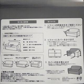 【新品】ソファカバー 3人がけ肘付き用 - 家具