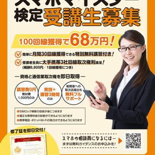 5/23東松山スマホマイスター検定 - 資格